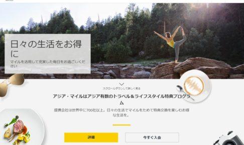 アジアマイル公式サイト