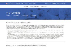 ダイナスティ・フライヤー・プログラム公式サイト