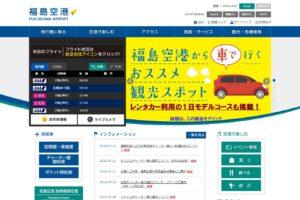 福島空港公式サイト