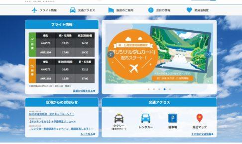 石見空港公式サイト