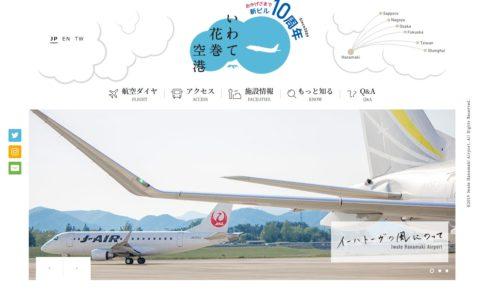 花巻空港公式サイト