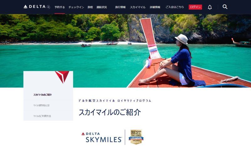 スカイマイル公式サイト