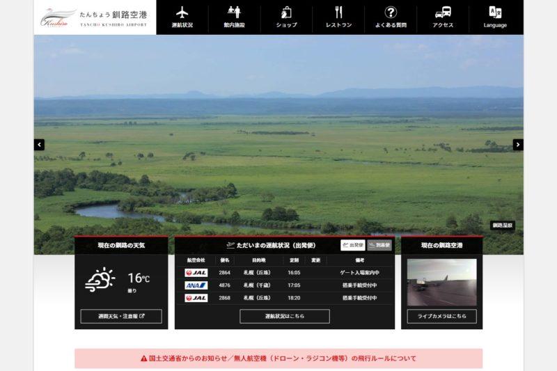 釧路空港公式サイト