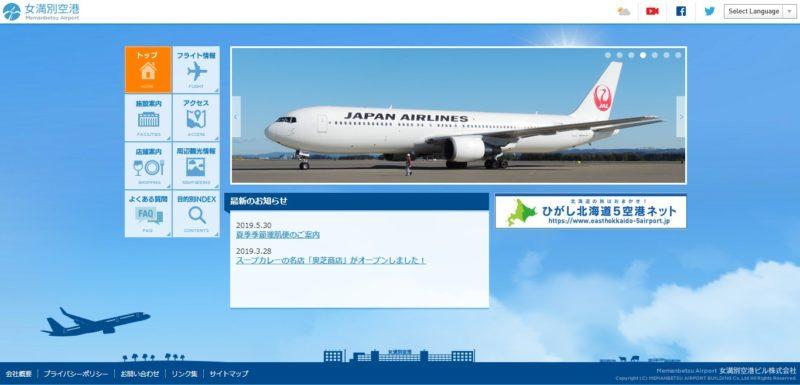 女満別空港公式サイト