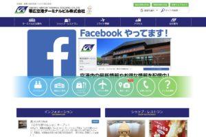 帯広空港公式サイト