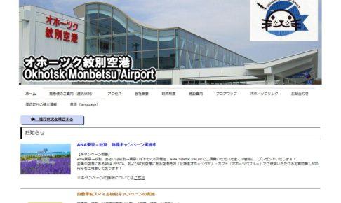 紋別空港公式サイト