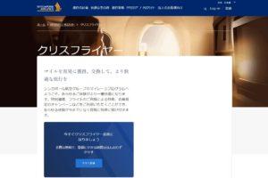 クリスフライヤー公式サイト