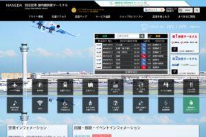 羽田空港国内線旅客ターミナル公式サイト