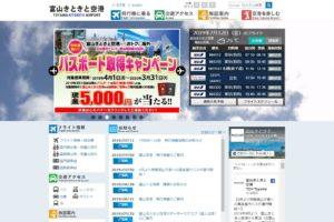 富山空港公式サイト