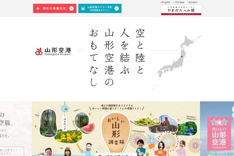 山形空港公式サイト