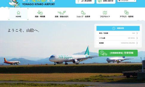 米子空港公式サイト