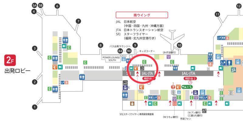 第 ターミナル 空港 羽田 1