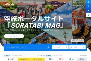 中部国際空港公式サイト