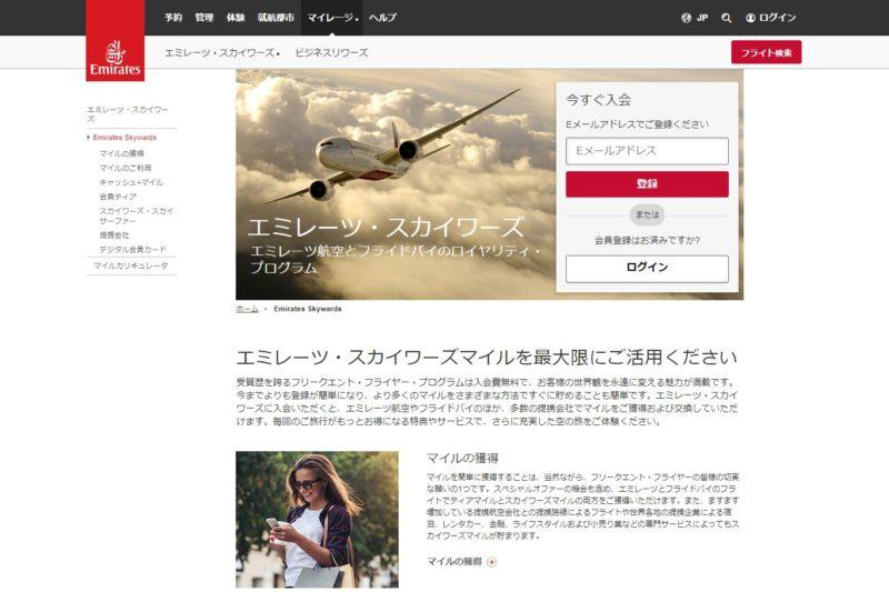 エミレーツ航空 マイルページ