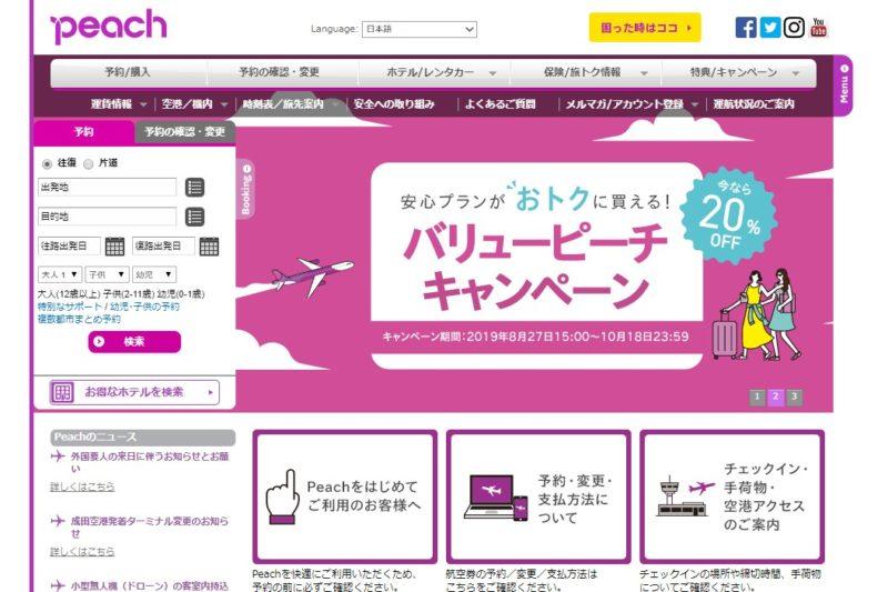 ピーチ・アビエーション公式サイト
