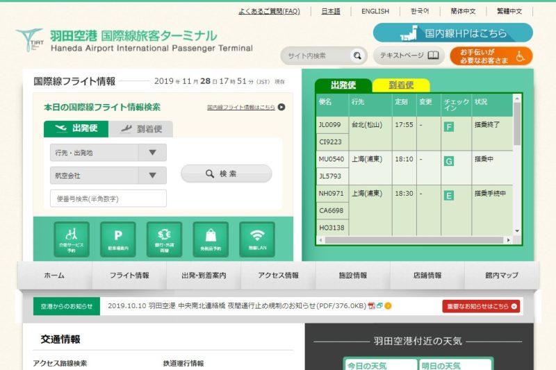 羽田空港国際線ターミナル公式サイト