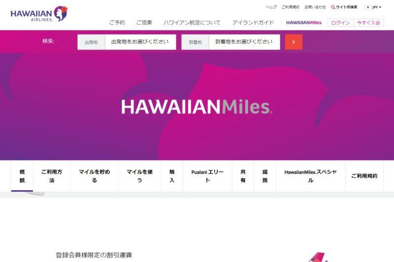 ハワイアン航空マイルページ