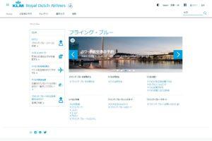 KLMオランダ航空マイルページ