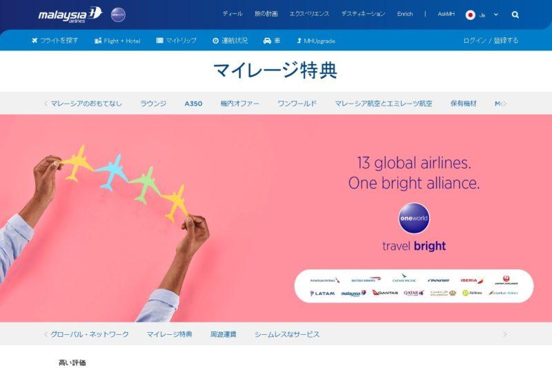 マレーシア航空マイルページ