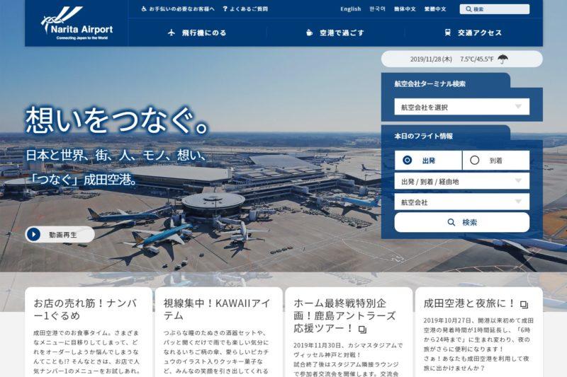 成田空港公式サイト