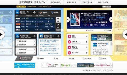 新千歳空港公式サイト