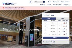 大阪国際空港公式サイト