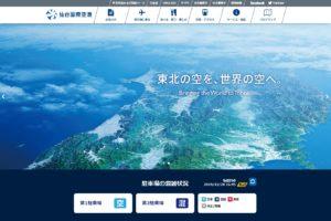 仙台国際空港公式サイト