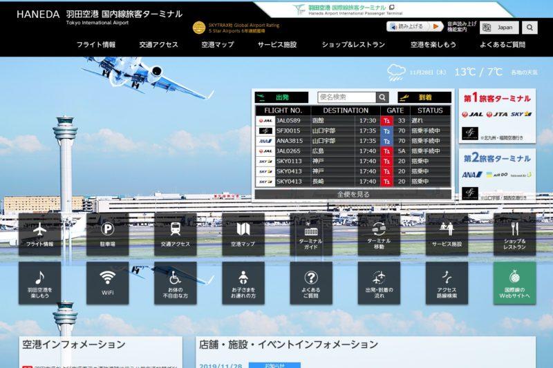 羽田空港公式サイト