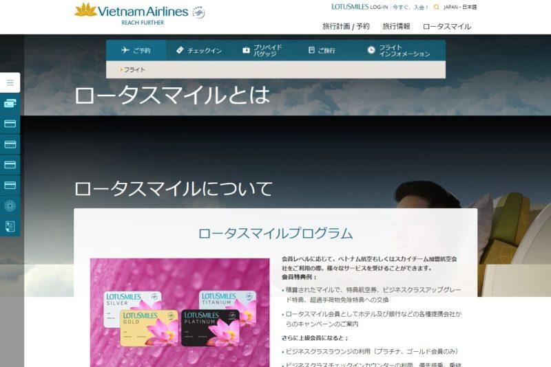 ベトナム航空マイルサイト