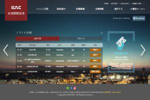 金浦国際空港 公式サイト