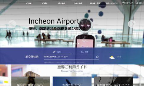 仁川国際空港 公式サイト