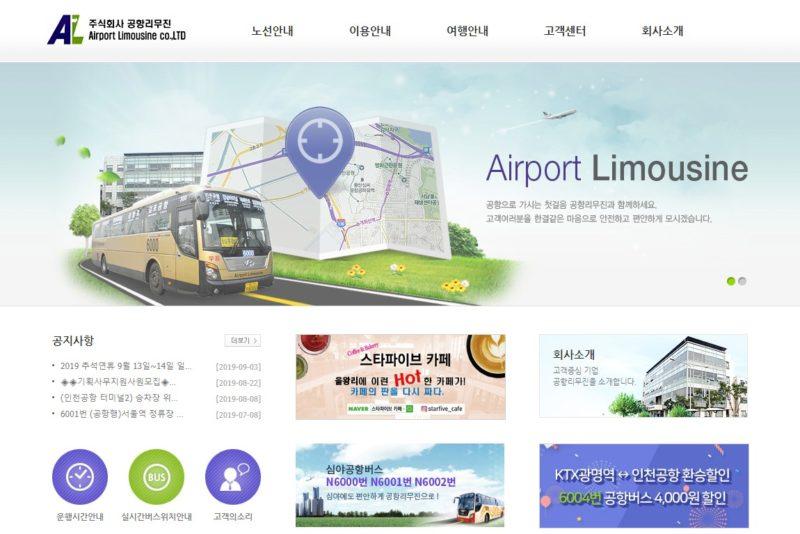 金浦国際空港 エアポートリムジンバス公式サイト