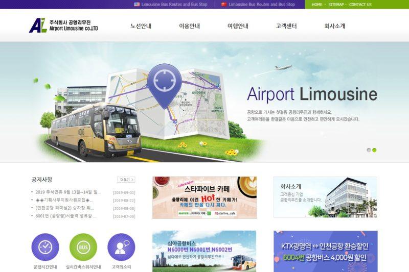 仁川国際空港リムジンバス公式サイト
