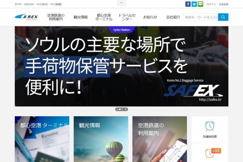 仁川国際空港鉄道A'REX公式サイト