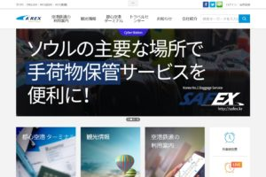 仁川国際空港鉄道A'REX 公式サイト