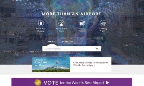 チャンギ国際空港 公式サイト
