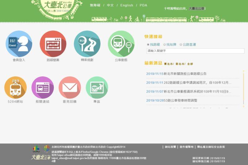 台北市市区公車 公式サイト