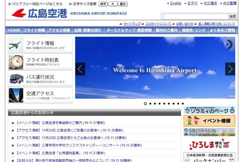 広島空港公式サイト