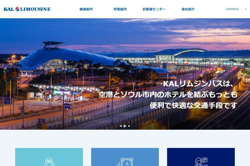 仁川国際空港KALリムジン公式サイト