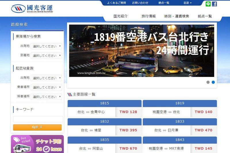国光客運 公式サイト
