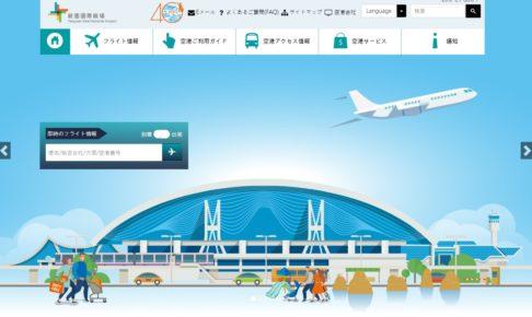桃園国際空港 公式サイト