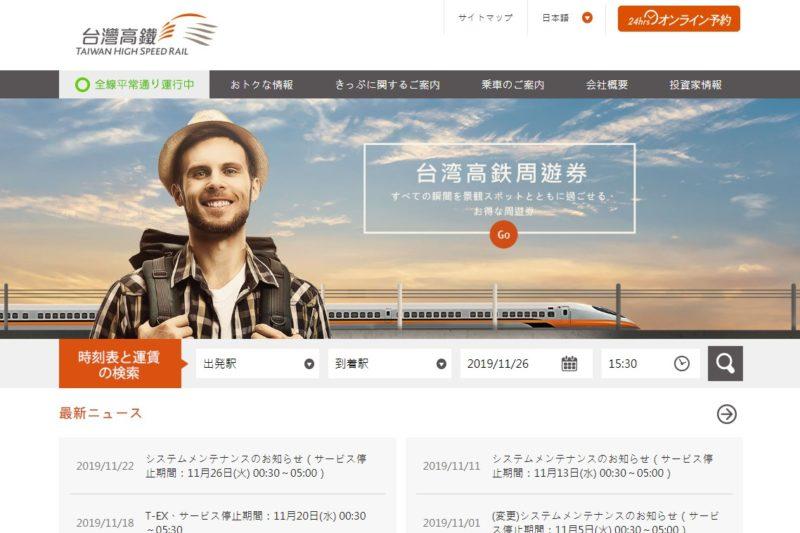 台湾高鉄 公式サイト