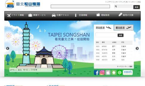松山国際空港公式サイト