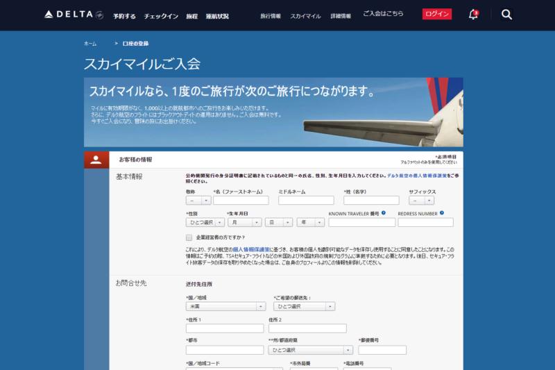 デルタ航空 マイルページ