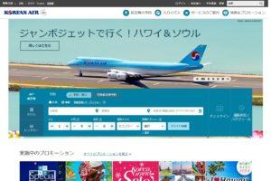 大韓航空 マイルページ