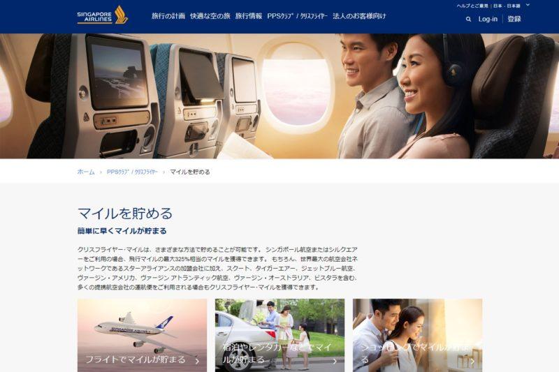 シンガポール航空 マイルページ