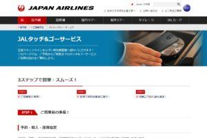 JAL タッチ&ゴーサービス