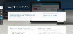 大韓航空 Webチェックイン