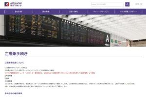 マカオ航空搭乗手続きページ(出典:公式サイト)