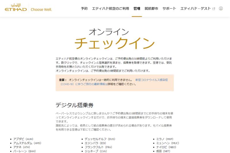 エティハド航空チェックインページ(出典:公式サイト)
